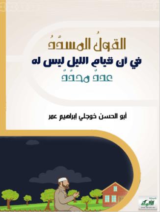 تحميل كتاب القول المسدّد في أن قيام الليل ليس له عدد محدّد pdf أبو الحسن خوجلي إبراهيم عمر