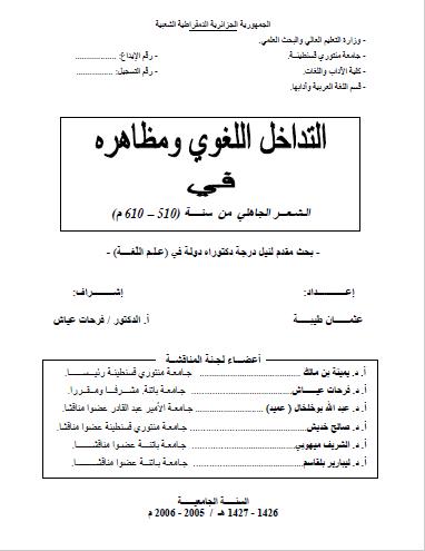 تحميل كتاب التداخل اللغوي ومظاهره في الشعر الجاهلي من سنة (510-610م) pdf