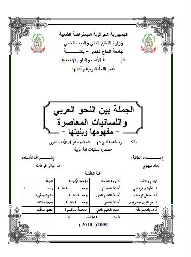 تحميل كتاب الجملة بين النحو العربي واللسانيات المعاصرة -مفهومها وبنيتها- pdf