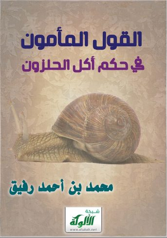 تحميل كتاب القول المأمون في حكم أكل الحلزون pdf محمد بن أحمد رفيق