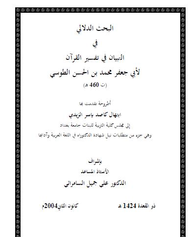 تحميل كتاب البحث الدلالي في التبيان في تفسير القرآن لأبي جعفر محمد بن الحسن الطوسي pdf