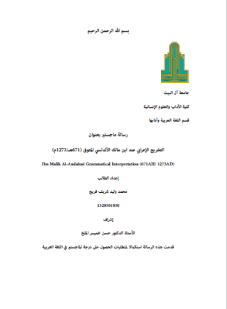 تحميل كتاب التخريج الإعرابي عند ابن مالك الأندلسي المتوفي (671ه\1273م) pdf