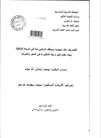 تحميل كتاب التصريف عند سيبويه وموقف الرضي منه في شرحه للشافية pdf