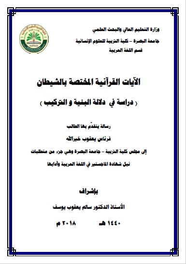 تحميل كتاب الآيات القرآنية المختصة بالشيطان (دراسة في دلالة البنية والتركيب) pdf