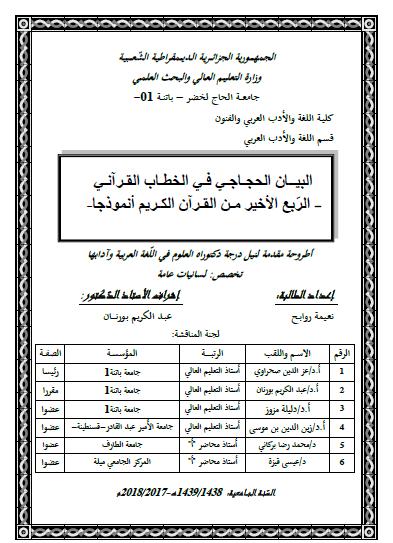 تحميل كتاب البيان الحجاجي في الخطاب القرآني -الربع الاخير من القرآن الكريم أنموذجا- pdf