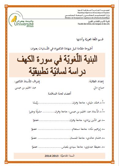 تحميل كتاب البنية اللغوية في سورة الكهف دراسة لسانية تطبيقية pdf