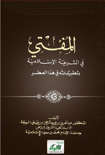 تحميل كتاب المفتي في الشريعة الإسلامية وتطبيقاته في هذا العصر pdf عبد العزيز بن عبد الرحمان بن علي الربيعة