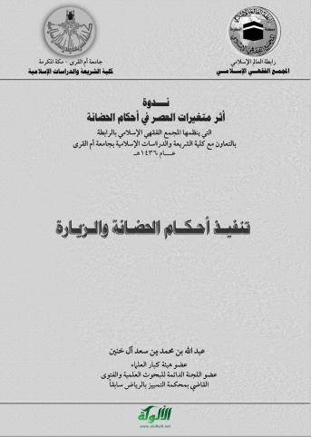 تحميل كتاب تنفيذ أحكام الحضانة والزيارة pdf عبد الله بن محمد بن سعد آل خنين