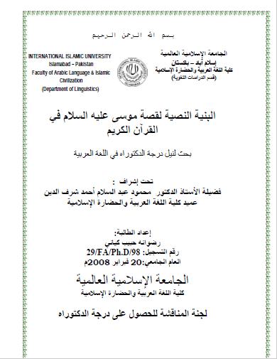 تحميل كتاب البنية النصية لقصة موسى عليه السلام في القرآن الكريم pdf رسالة علمية