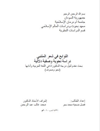 تحميل كتاب التوابع في شعر المتنبي دراسة نحوية وصفية دلالية pdf رسالة علمية