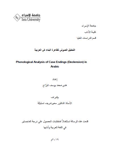 تحميل كتاب التحليل الصوتي لظاهرة البناء في العربية pdf رسالة علمية