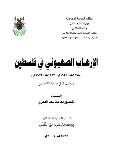 تحميل كتاب الارهاب الصهيوني في فلسطين (1368هـ 1948م - 1393هـ 1973م) pdf رسالة علمية