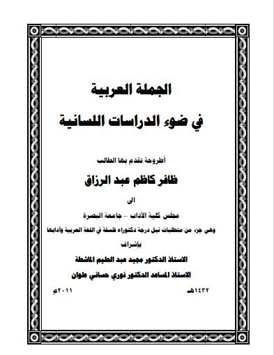 تحميل كتاب الجملة العربية في ضوء الدراسات اللسانية pdf رسالة علمية