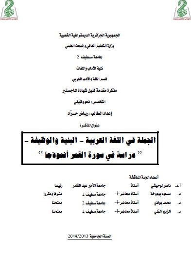 """تحميل كتاب الجملة في اللغة العربية -البنية والوظيفة-""""دراسة في سورة القمر أنموذجا"""" pdf رسالة علمية"""