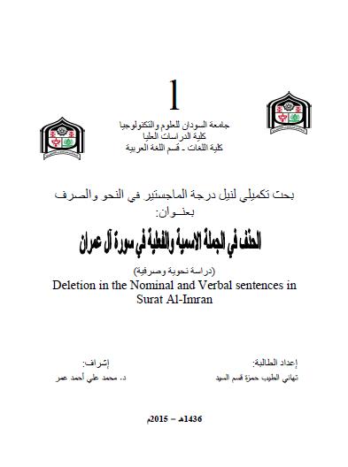 تحميل كتاب الحذف في الجملة الاسمية والفعلية في سورة آل عمران (دراسة نحوية وصرفية) pdf رسالة