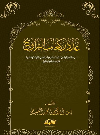 تحميل كتاب عدد ركعات التراويح pdf إبراهيم بن محمد الصبيحي