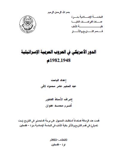 تحميل كتاب الدور الامريكي في الحروب العربية الاسرائيلية 1948 - 1982 م pdf رسالة علمية