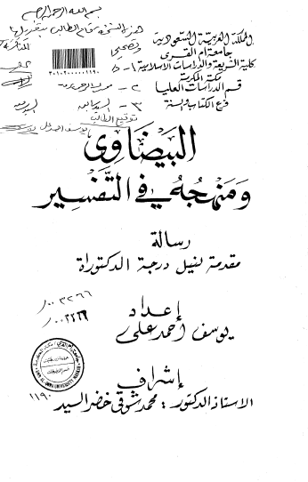 تحميل كتاب البيضاوي ومنهجه في التفسير pdf رسالة علمية