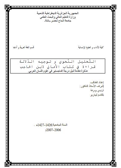 تحميل كتاب التحليل النحوي وتوجيه الدلالة قراءة في كتاب الامالي لابن الحاجب pdf رسالة علمية