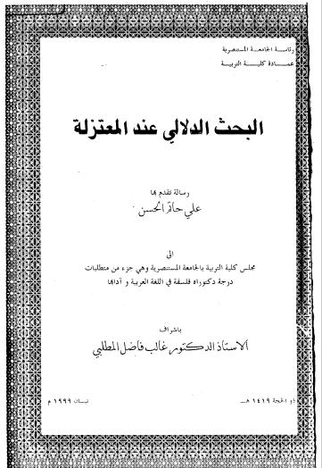 تحميل كتاب البحث الدلالي عند المعتزلة pdf رسالة علمية