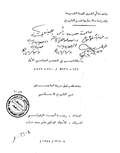 تحميل كتاب بلاد اليمن في العصر العباسي الاول ( 132-232هـ 750-847م ) pdf رسالة علمية