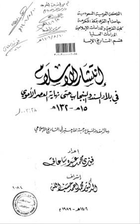 تحميل كتاب انتشار الاسلام في بلاد السند والبنجاب حتى نهاية العصر الاموي ( 15-132هـ ) pdf رسالة علمية