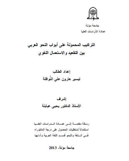 تحميل كتاب التراكيب المحمولة على أبواب النحو العربي بين التقعيد والإستعمال اللغوي pdf رسالة علمية