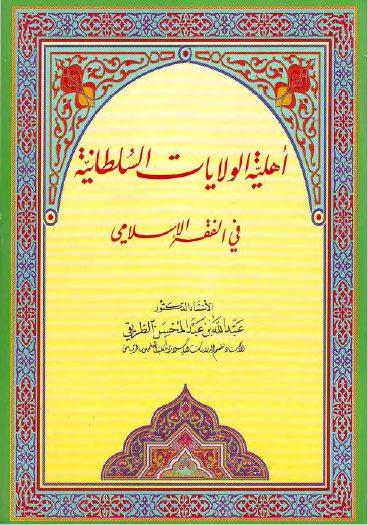 تحميل كتاب أهلية الولايات السلطانية في الفقه الإسلامي pdf عبد الله بن عبد المحسن الطريقي