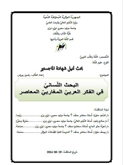 تحميل كتاب البحث اللساني في الفكر العربي المغاربي المعاصر pdf رسالة علمية