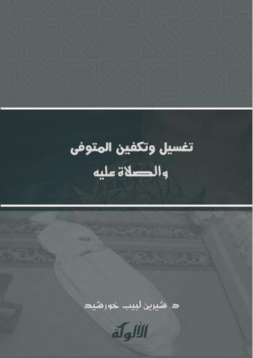 تحميل كتاب تغسيل وتكفين المتوفى والصلاة عليه pdf شيريش لبيب خورشيد
