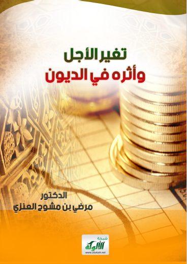 تحميل كتاب تغير الأجل وأثره في الديون pdf   مرضي بن مشوح العنزي