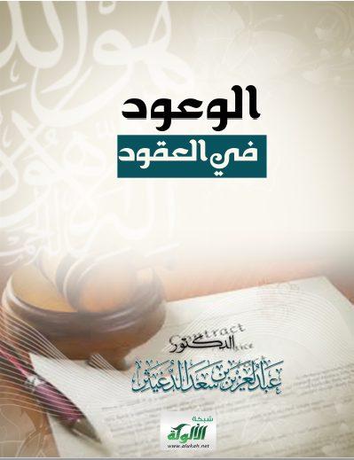 تحميل كتاب الوعود في العقود pdf عبد العزيز بن سعد الدغيثر