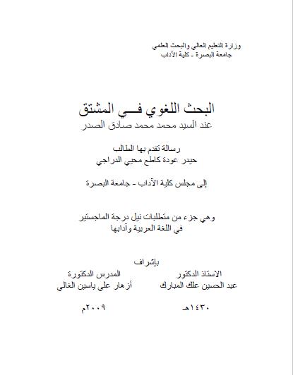 تحميل كتاب البحث اللغوي في المشتق عند السيد محمد محمد صادق الصدر pdf رسالة علمية