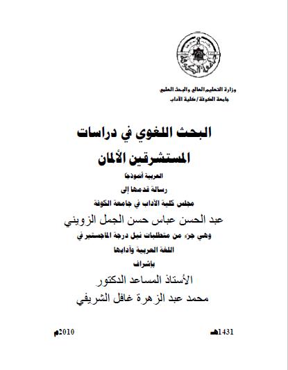 تحميل كتاب البحث اللغوي في دراسات المستشرقين الألمان العربية أنموذجا pdf رسالة علمية