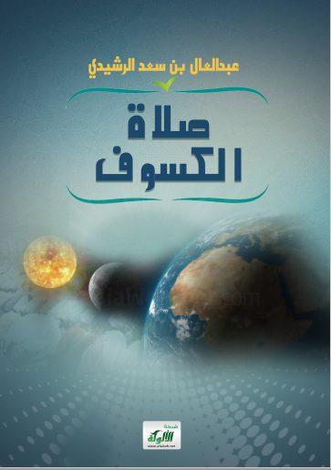 تحميل كتاب صلاة الكسوف pdf عبد العال بن سعد الرشيدي