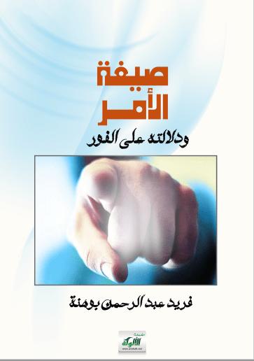 تحميل كتاب صيغة الأمر ودلالته على الفور pdf فريد عبد الرحمان بوهنة