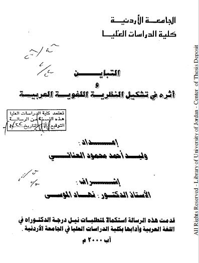 تحميل كتاب التباين وأثره في تشكيل النظرية اللغوية العربية pdf رسالة علمية