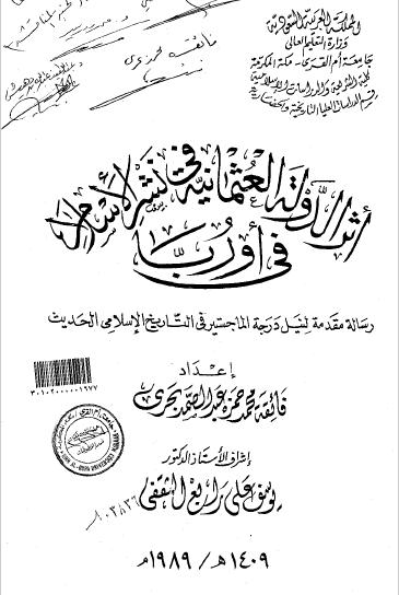 تحميل كتاب اثر الدولة العثمانية في نشر الاسلام في اوروبا pdf رسالة علمية