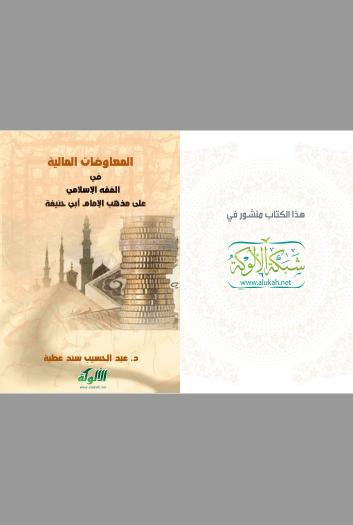 تحميل كتاب المعاوضات المالية في الفقه الإسلامي على مذهب الإمام أبي حنيفة pdf عبد الحسيب سند عطية
