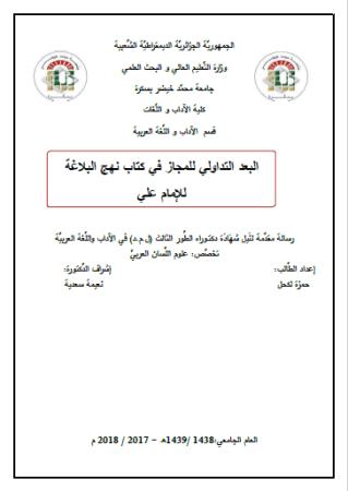 تحميل كتاب البعد التداولي للمجاز في كتاب نهج البلاغة للإمام علي pdf رسالة علمية