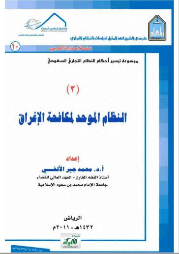 تحميل كتاب النظام الموحد لمكافحة الإغراق pdf محمد جبر الالفي