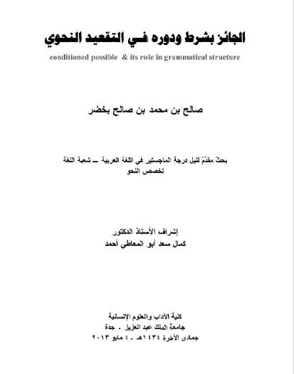 تحميل كتاب الجائز بشرط ودوره في التقعيد النحوي pdf رسالة علمية