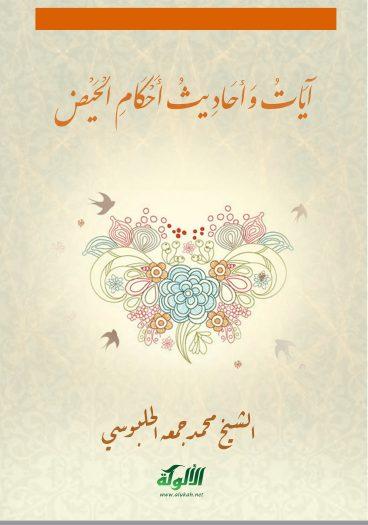 تحميل كتاب آيات وأحاديث أحكام الحيض   pdf محمد جمعة الحلبوسي