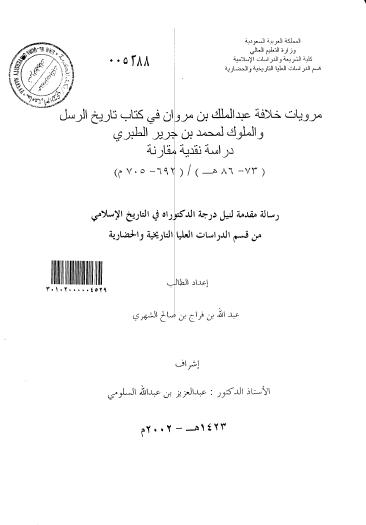 تحميل كتاب مرويات خلافة عبدالملك بن مروان في كتاب تاريخ الرسل والملوك لمحمد بن جرير الطبري pdf رسالة علمية