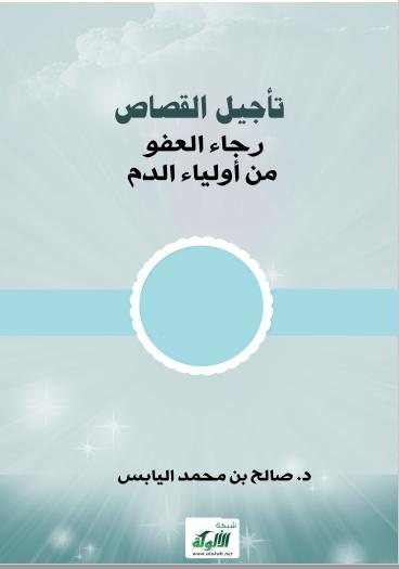 تحميل كتاب تأجيل القصاص رجاء العفو من أولياء الدم pdf صالح بن محمد اليابس