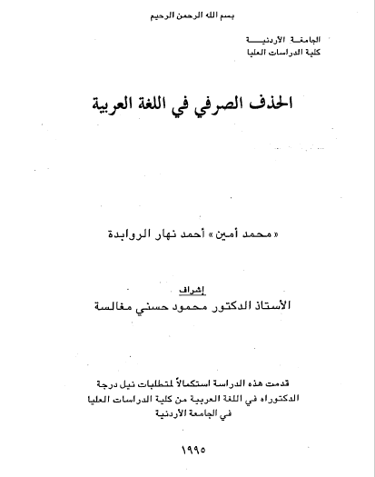 تحميل كتاب الحذف الصرفي في اللغة العربية pdf رسالة علمية