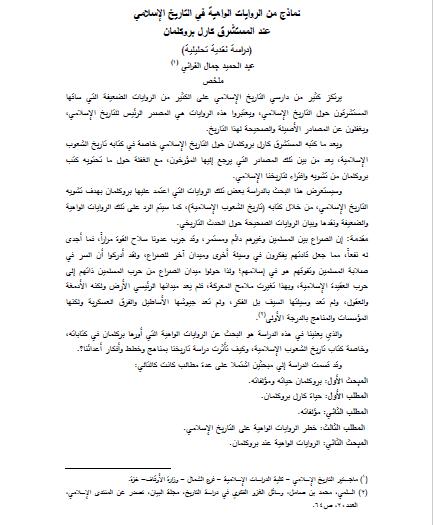 تحميل دراسة نماذج من الروايات الواهية في التاريخ الإسلامي pdf عبد الحميد جمال الفراني
