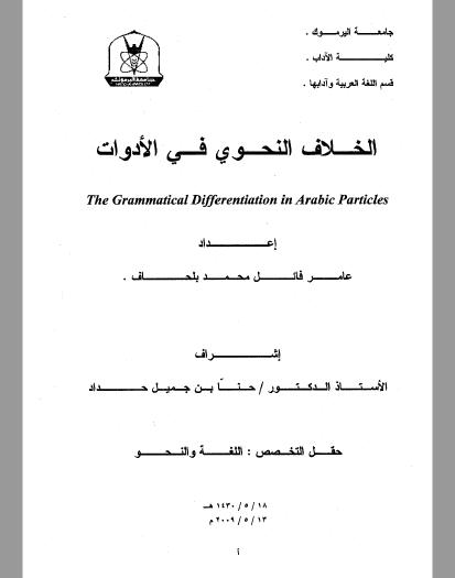 تحميل كتاب الخلاف النحوي في الأدوات pdf رسالة علمية