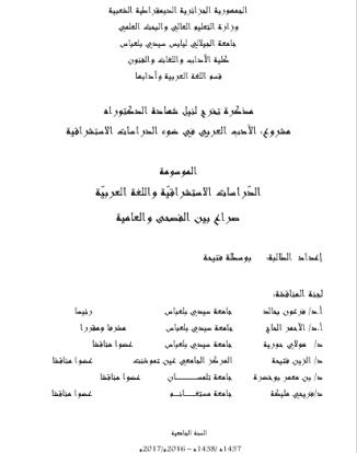تحميل كتاب الدراسات الاستشراقية واللغة العربية صراع بين الفصحى والعامية pdf رسالة علمية