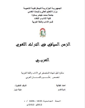 تحميل كتاب الزمن السياقي في التراث اللغوي pdf رسالة علمية